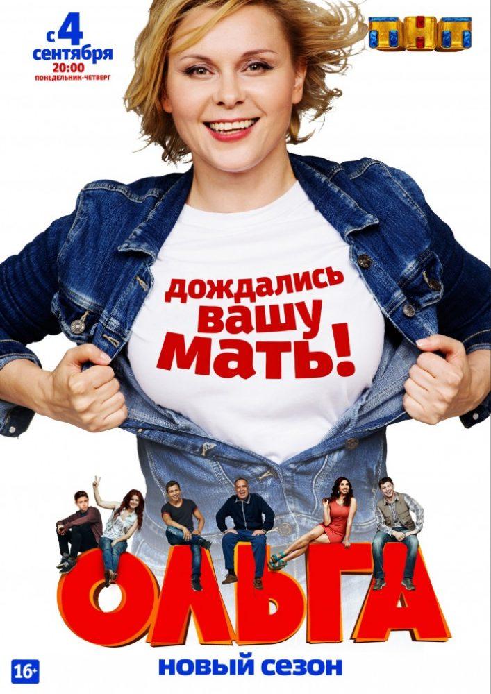 Ольга (сериал 2016) 1 сезон