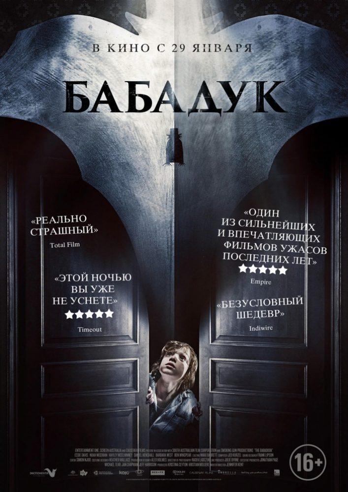 Бабадук 2014