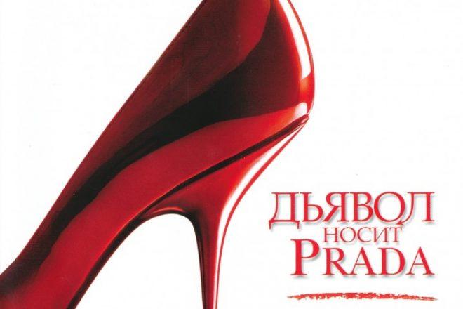 Дьявол носит Prada (Прада)