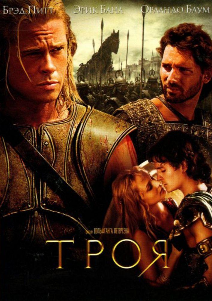 Троя фильм 2004