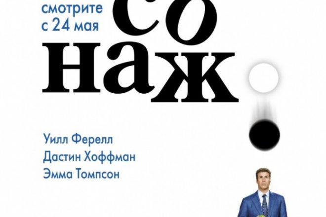 Персонаж 2006
