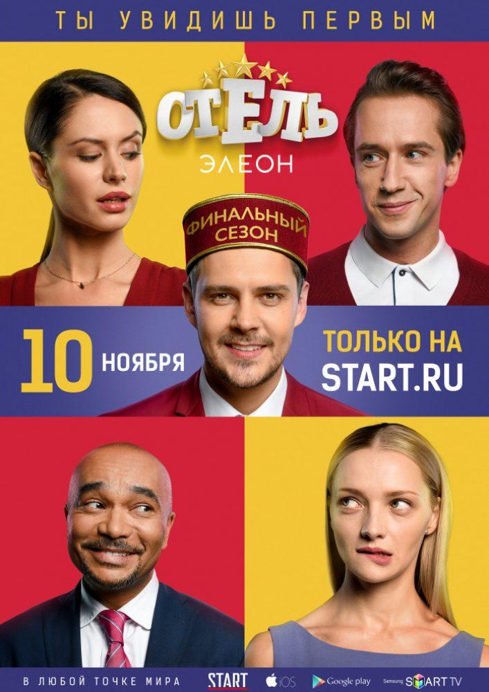 Отель Элеон 1 сезон 2016