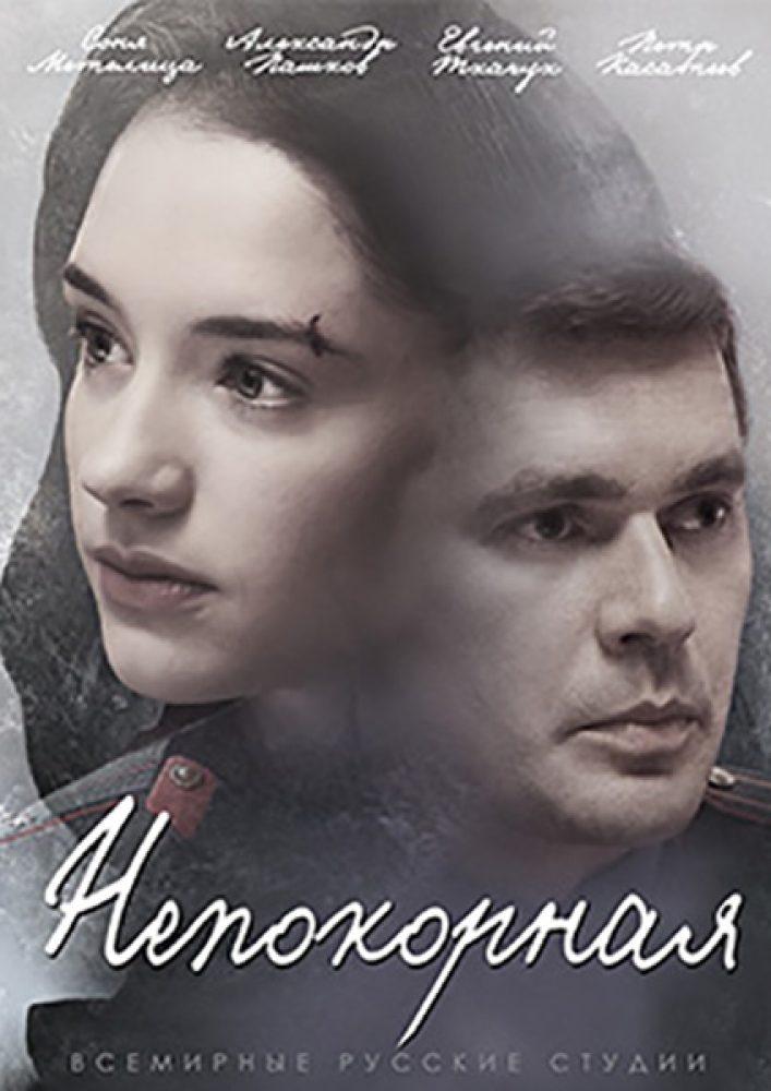 Непокорная (сериал 2017)