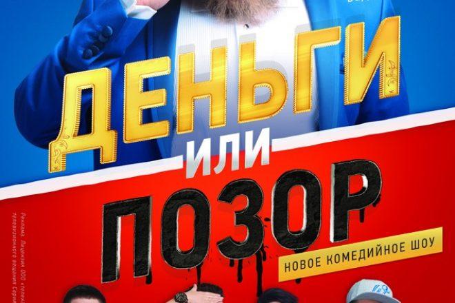 Деньги или позор 2 сезон (2017)