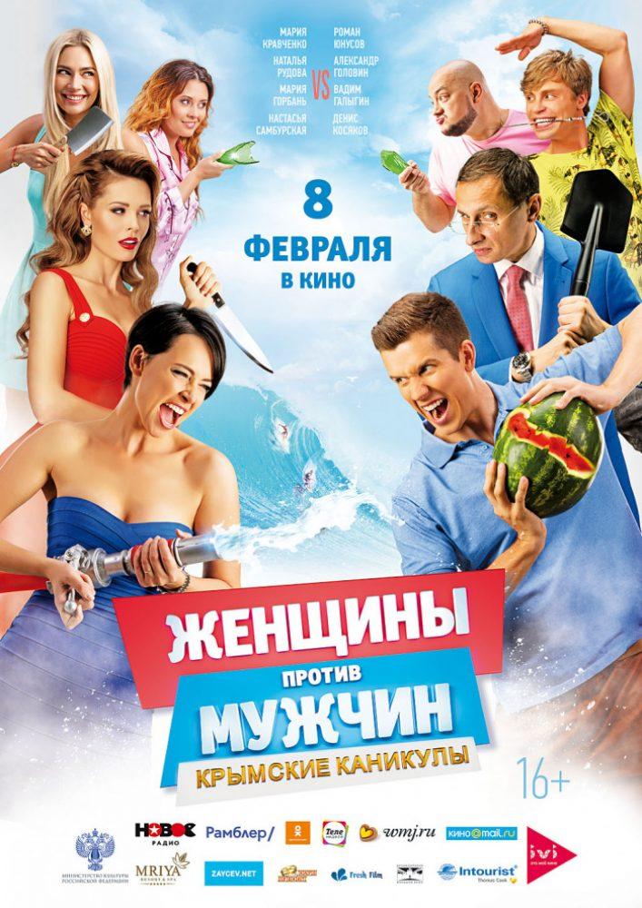 Женщины против мужчин (Крымские каникулы)