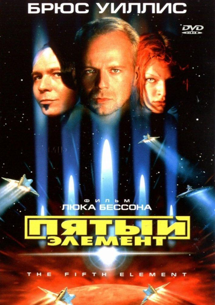 Пятый элемент 1997
