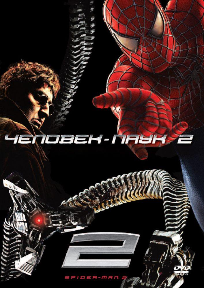 Человек-паук2 (2004)