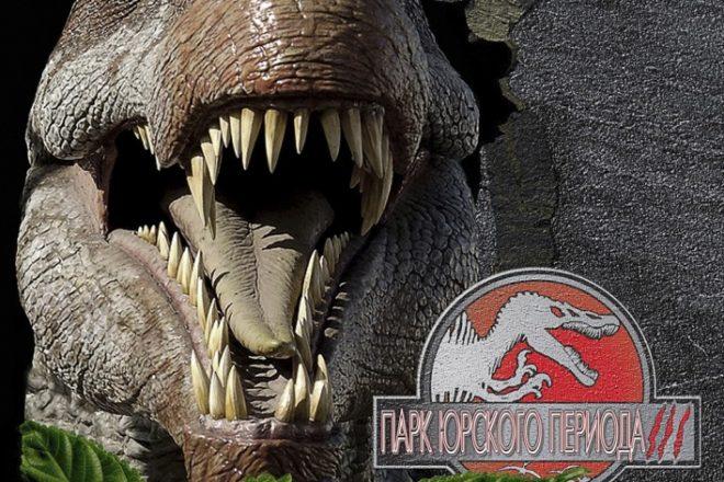 Парк Юрского периода3 (2001)