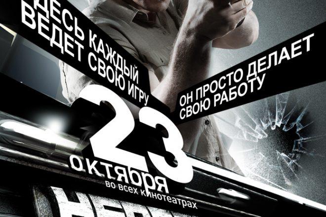 Непобедимый 2008
