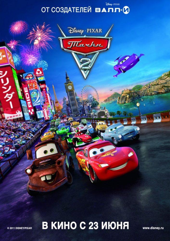 Тачки 2 (Cars) мультфильм 2011