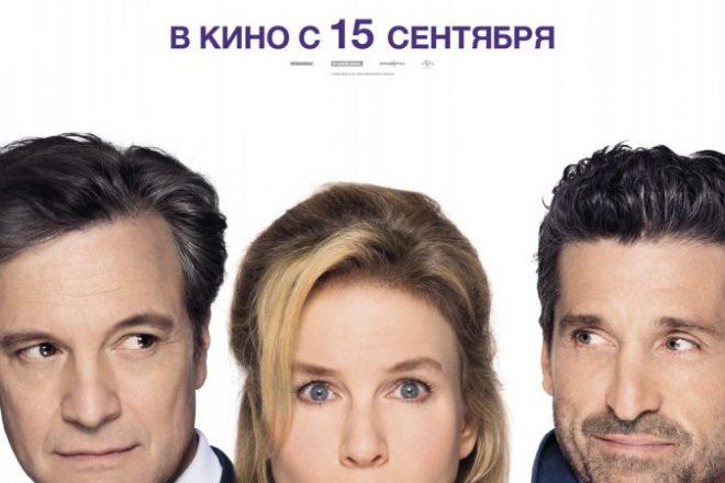 Бриджит Джонс3 (2016)