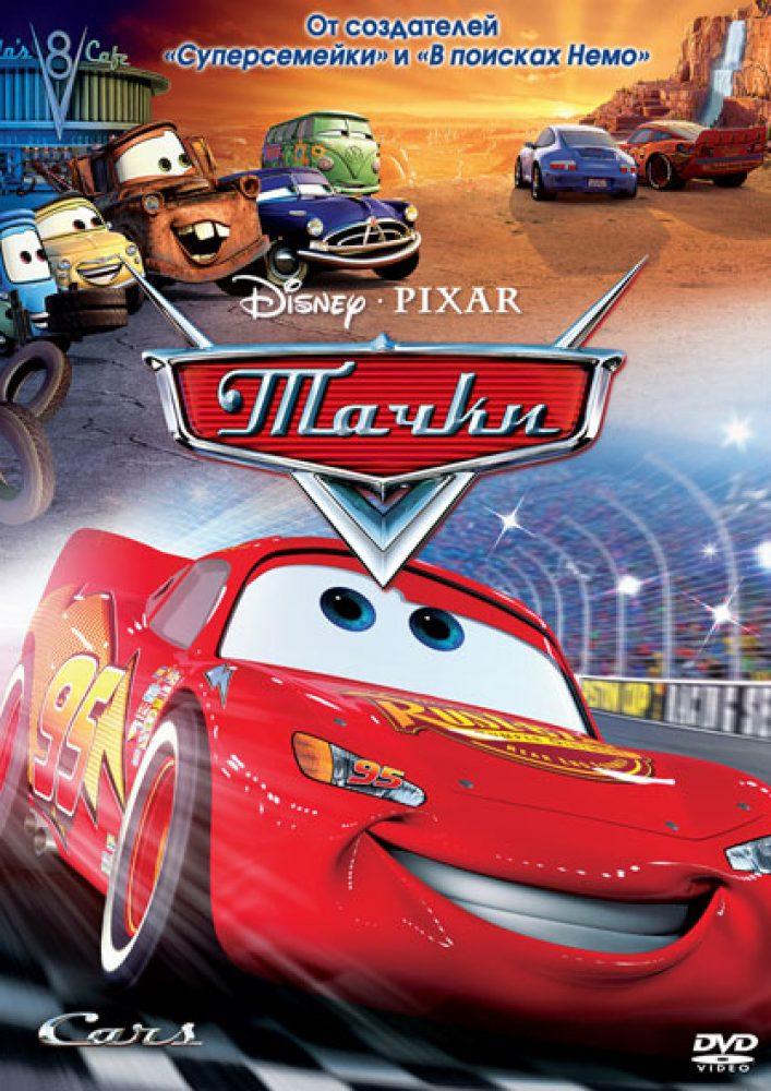 Тачки (Cars) мультфильм 2006