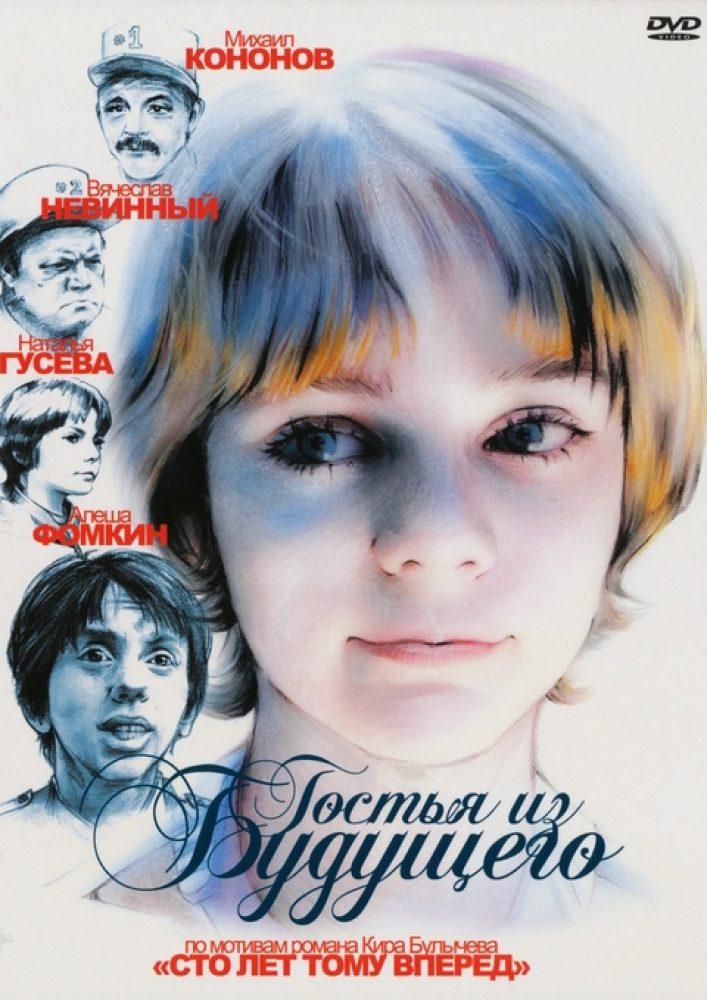 Гостья из будущего (мини-сериал) 1984