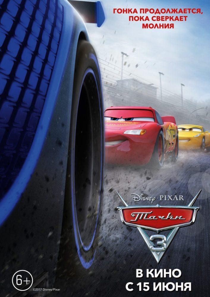 Тачки 3 (Cars) мультфильм 2017
