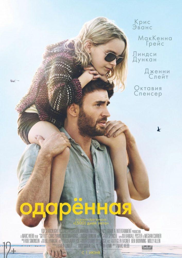 Одарённая (2017)