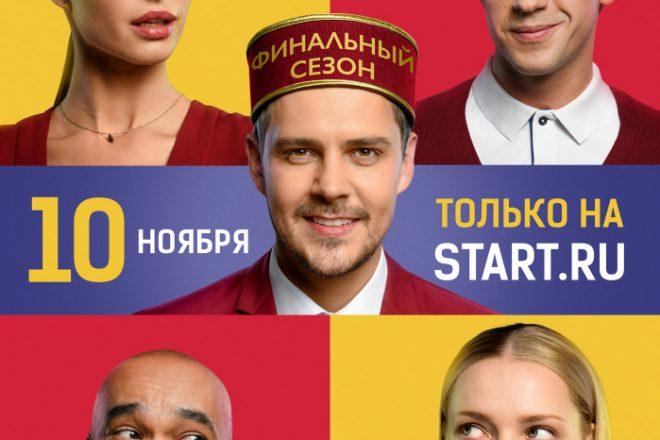 Отель Элеон (сериал 2016 – 2017)