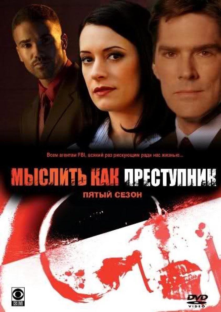 Мыслить как преступник 1, 2, 3, 4, 5, 6, 7, 8, 9, 10, 11, 12, 13, 14 Все сезоны (сериал 2005)