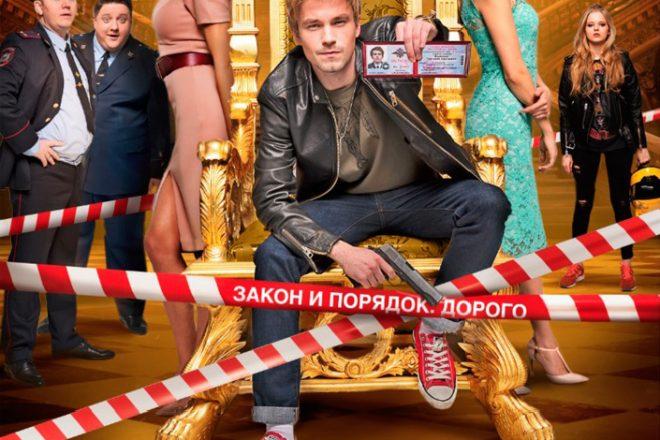 Полицейский с Рублёвки  2 сезон 2017