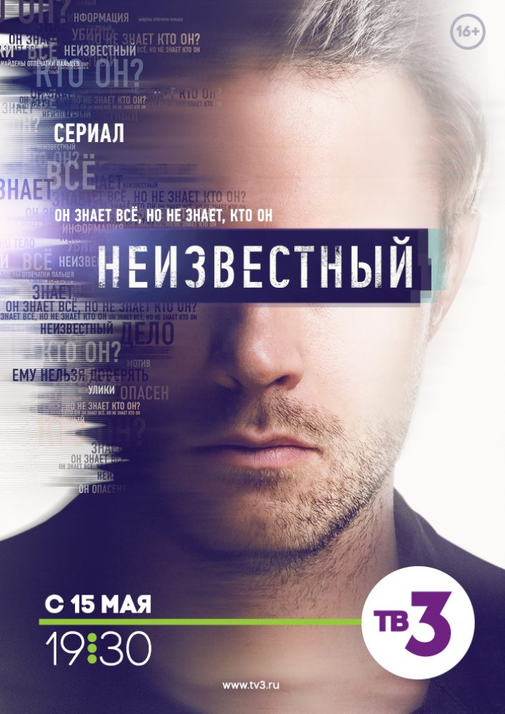 Неизвестный (сериал) 2017