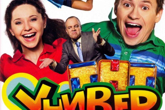Универ (сериал 2008 – 2011)