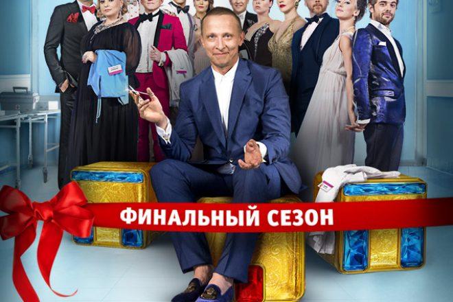 Интерны сериал 1-14 сезон