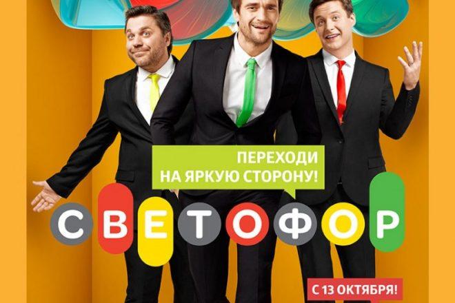 Светофор (сериал 2011 – 2018)