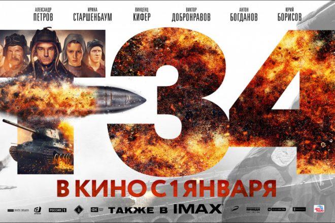 Фильм «Т-34» вышел на второе место в истории российского кинопроката