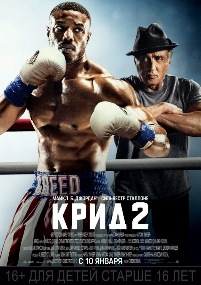 Крид 2 / Creed II