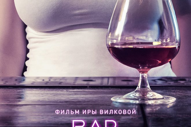 Бар «На грудь»  сериал  2018 1 сезон