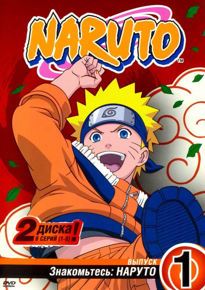 Наруто  аниме сериал 2002