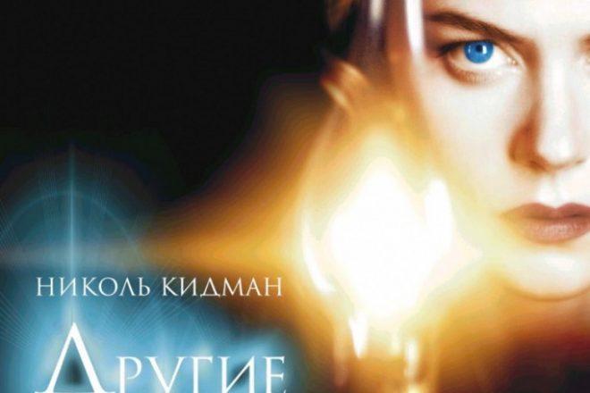 Другие фильм 2001