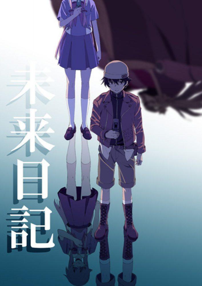 Дневник будущего аниме сериал  2011