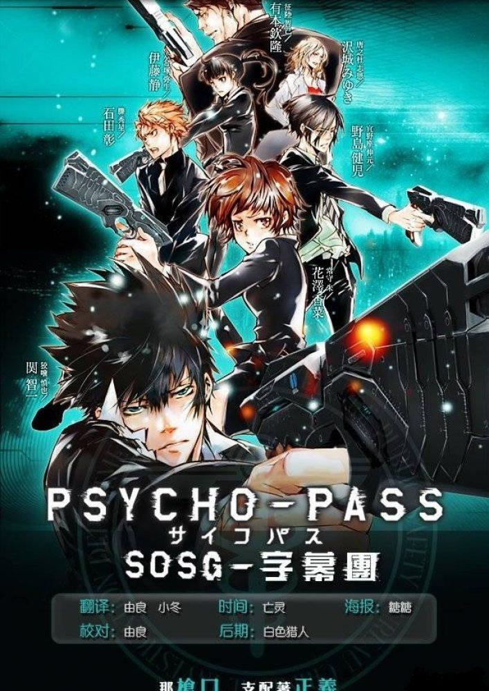 Психо-паспорт аниме сериал 2012