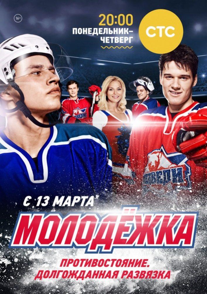 Молодёжка (сериал 2013 – 2017)