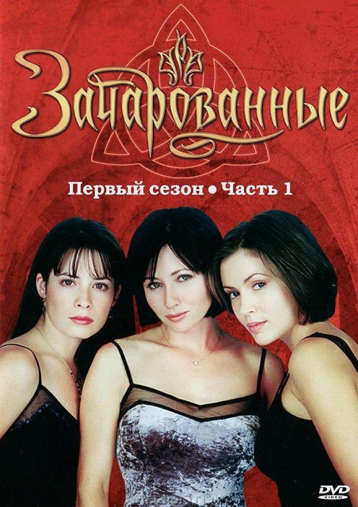 Зачарованные 1-8 все сезоны (сериал 1998)