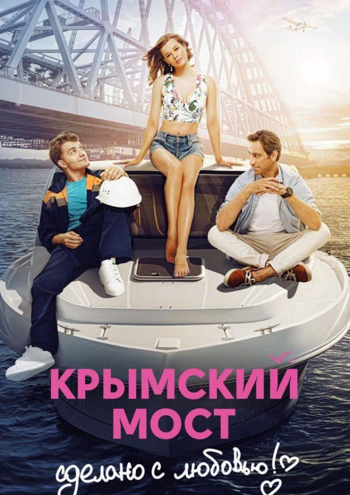 Крымский мост | Сделано с любовью фильм 2018