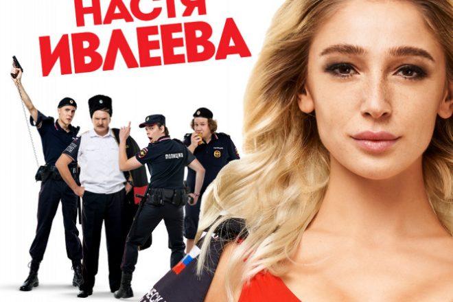 Туристическая полиция 2019