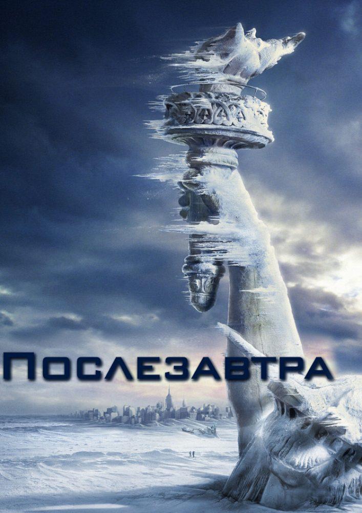 Послезавтра фильм 2004