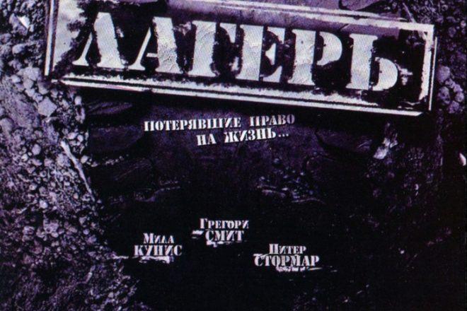 Лагерь фильм 2007