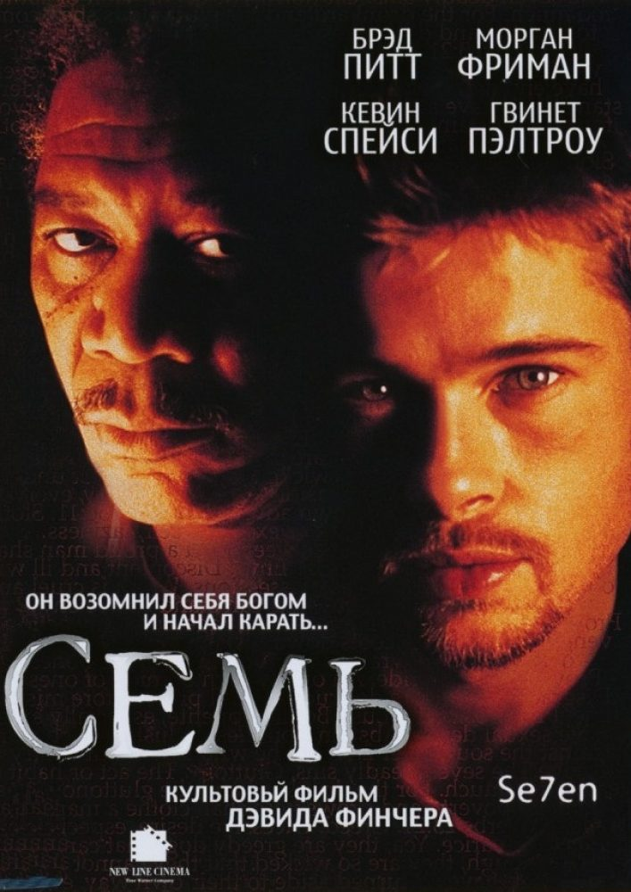 Семь фильм 1995