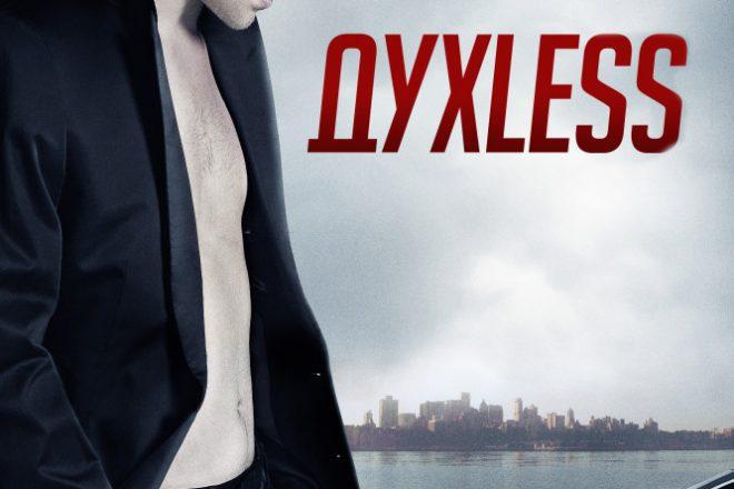 Духless (Духлесс) фильм 2011