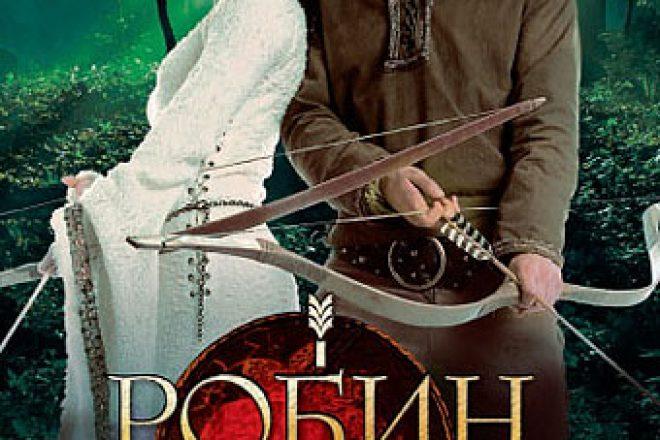 Робин Гуд 2006
