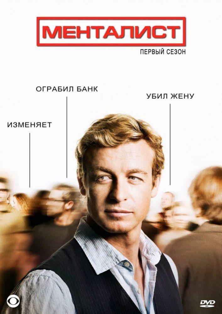 Менталист 1, 2, 3, 4, 5, 6, 7 все сезоны (сериал 2008)