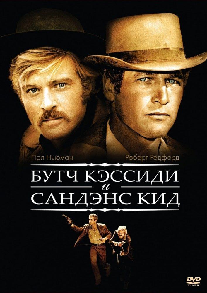 Буч Кэссиди и Сандэнс Кид фильм 1969