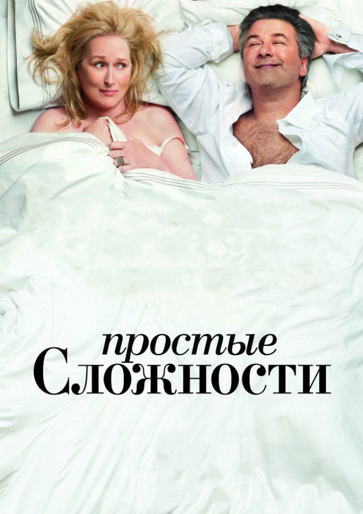 Простые сложности фильм 2009