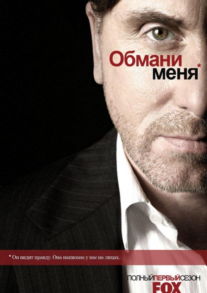 Обмани меня / Теория лжи сериал 2009