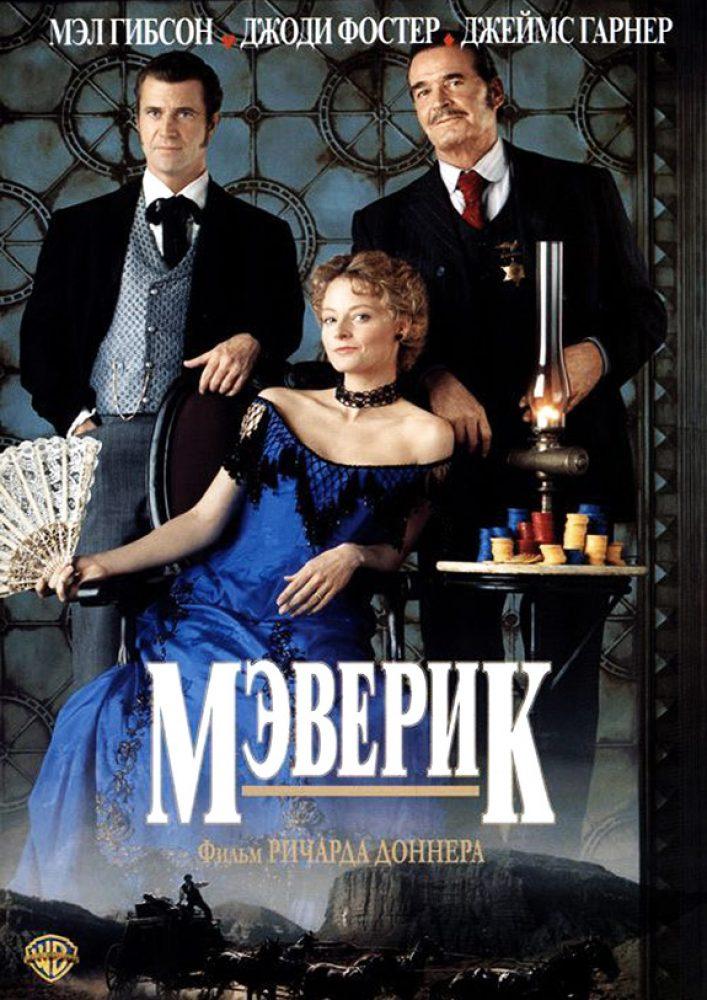 Мэверик фильм 1994