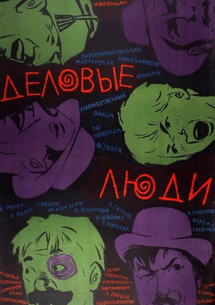 Деловые люди фильм 1962