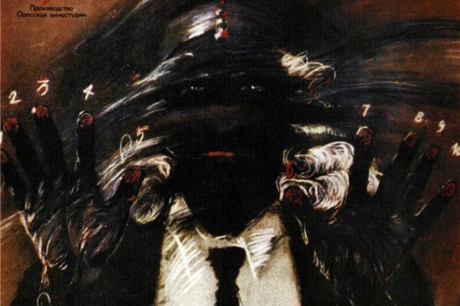 Десять негритят фильм 1987