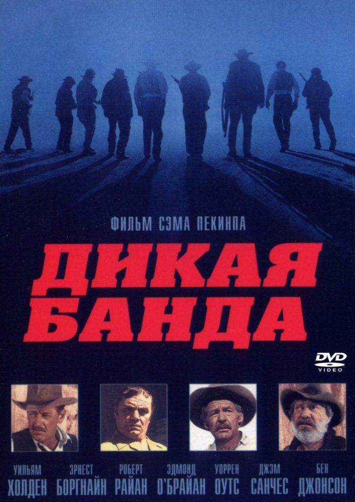 Дикая банда фильм 1969